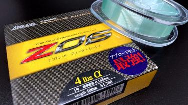【Z06】最強の引張強力!メインのナイロンラインはコレで決まり!!
