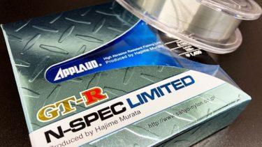 【GT-R N-SPEC LIMITED】最強のオールラウンダーラインはあらゆる釣りに最適!!