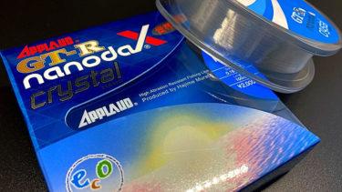 【GT-R nanodaX】ウルトラライトゲームの世界を変える高感度・高強力ライン!